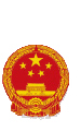 THE STATE COUNCIL THE PEOPLE'S REPUBLIC OF CHINA